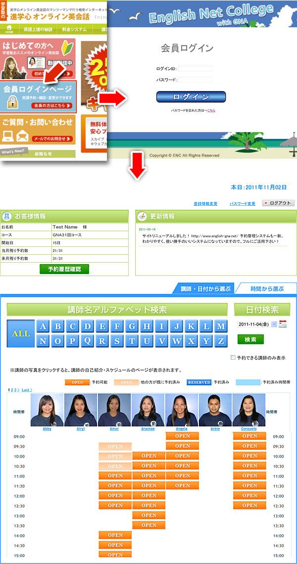 予約画面HP.jpg
