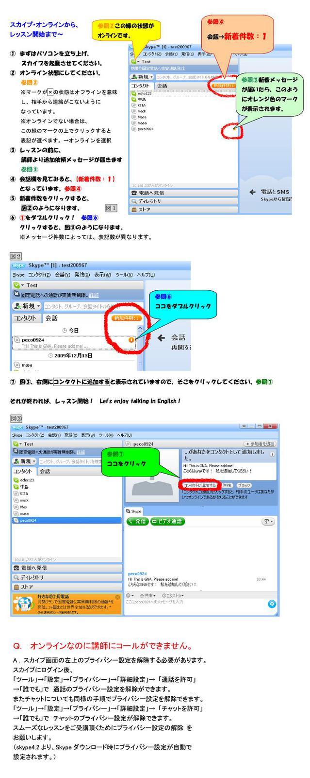 スカイプオンラインからレッスン開始まで.jpg