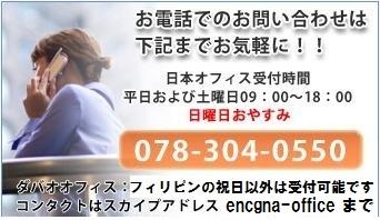 ENCGNA電話.jpg