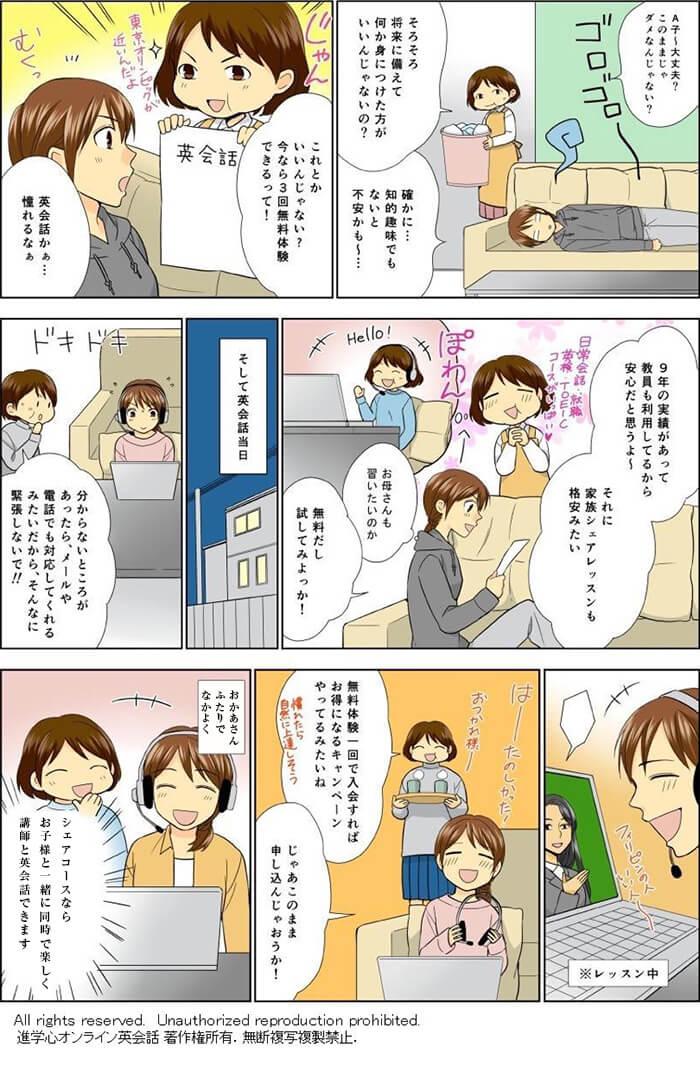 漫画:英語が話せた進学心(しんがくしん)オンライン英会話