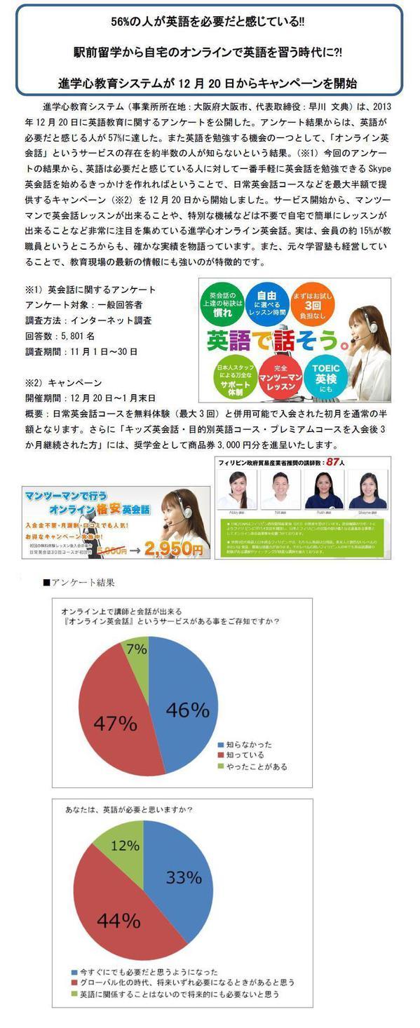 ニュースリリースオンライン英会話.jpg