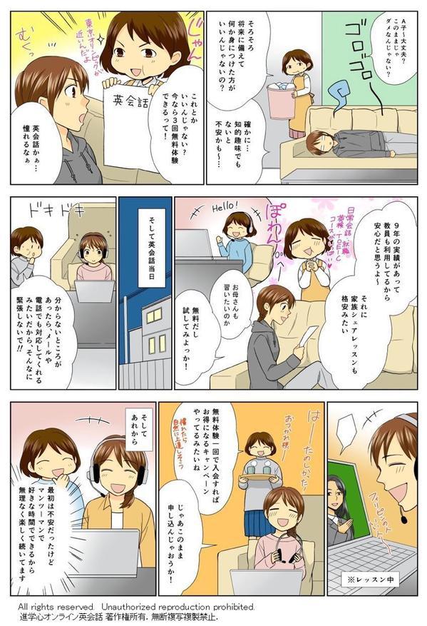漫画ネームA1.jpg