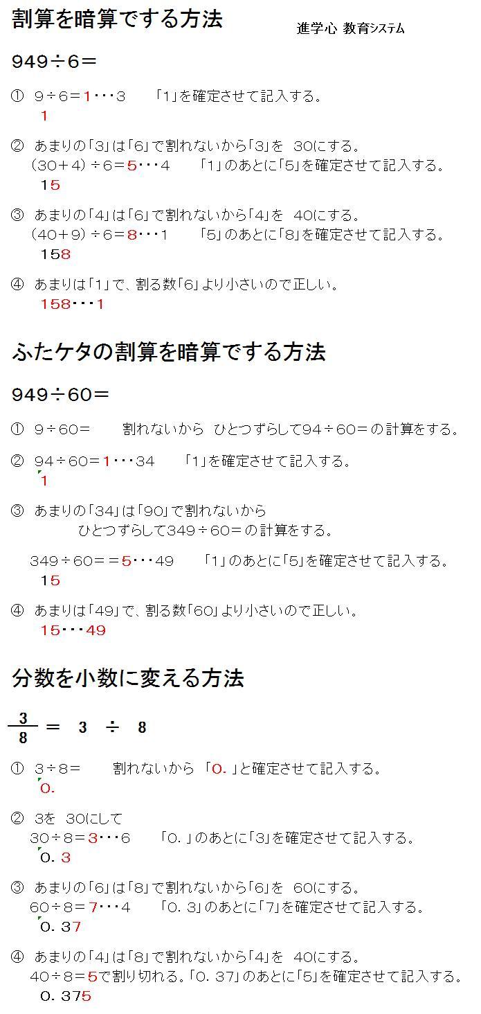 割り算(暗算).jpg