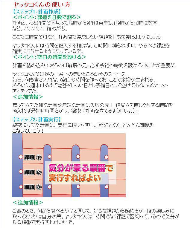 ヤッタコくんの使い方1.jpg
