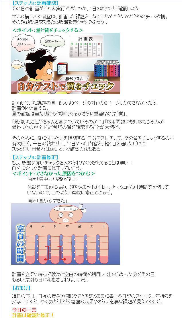 ヤッタコくんの使い方2.jpg