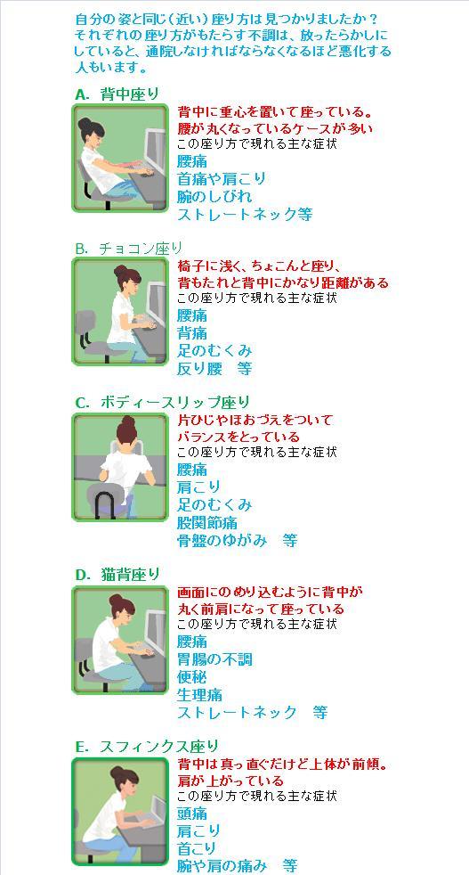座り方.jpg