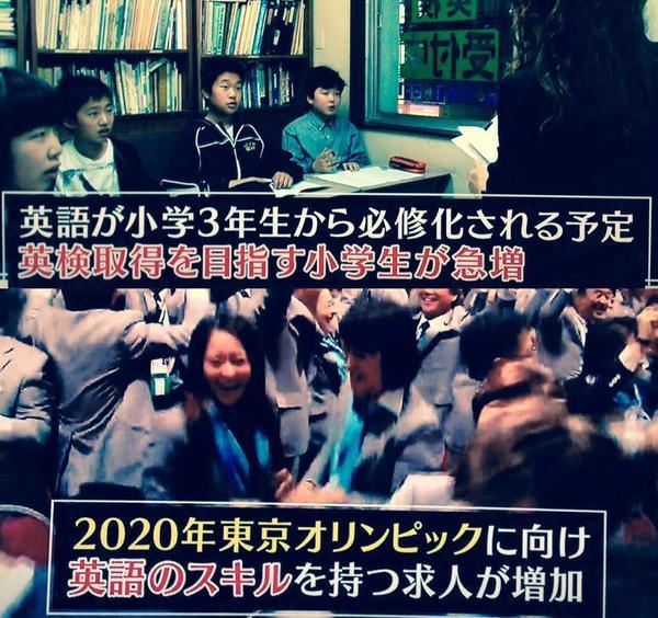 英検TV2.JPG