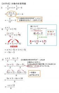 分数式の計算
