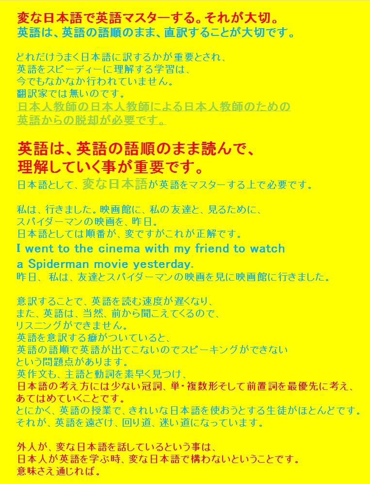 変な日本語で英語マスターする。それが大切。