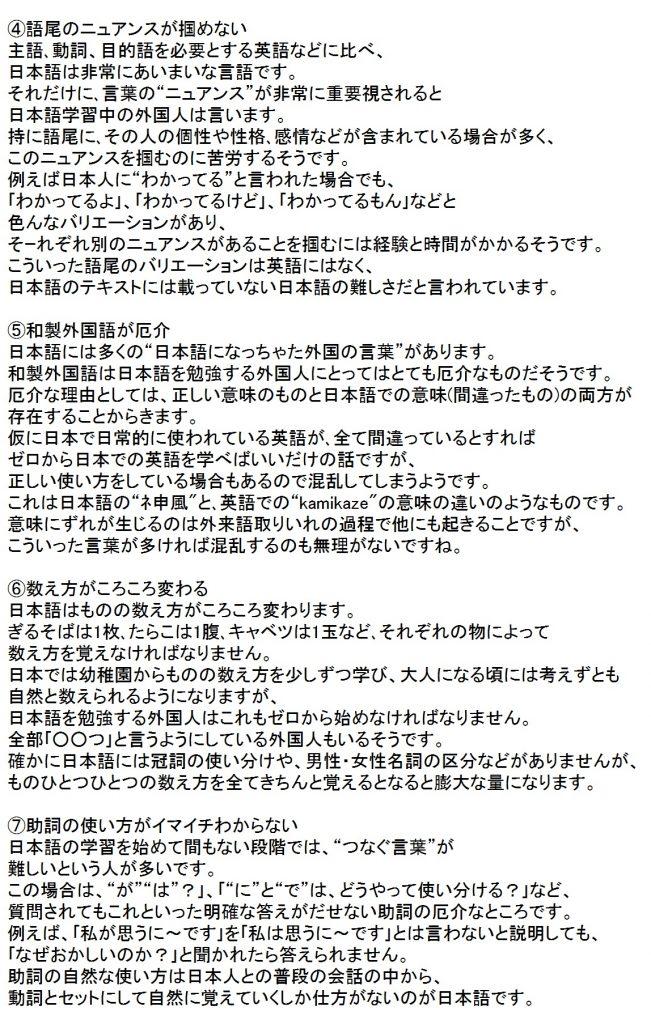外国人が日本語を難しいという理由2
